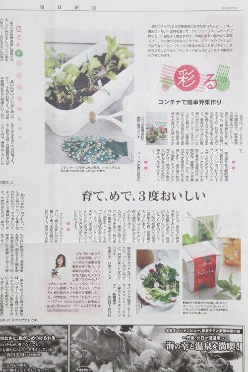コンテナで簡単野菜づくり~毎日新聞・関西版の連載「彩る」より