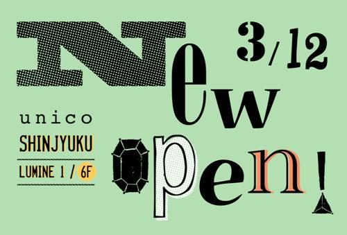 「unico」の新しいお店が、新宿ルミネ1にオープン!