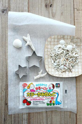 ・紙粘土 1袋 ※100円ショップで見つけた軽量の紙粘土を使用しました ・砂や珊瑚、貝殻など ・抜き型