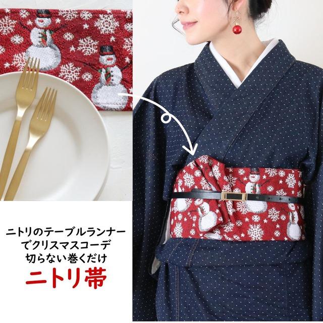 テーブルランナー1枚で簡単!  ニトリ帯の着物コーディネート