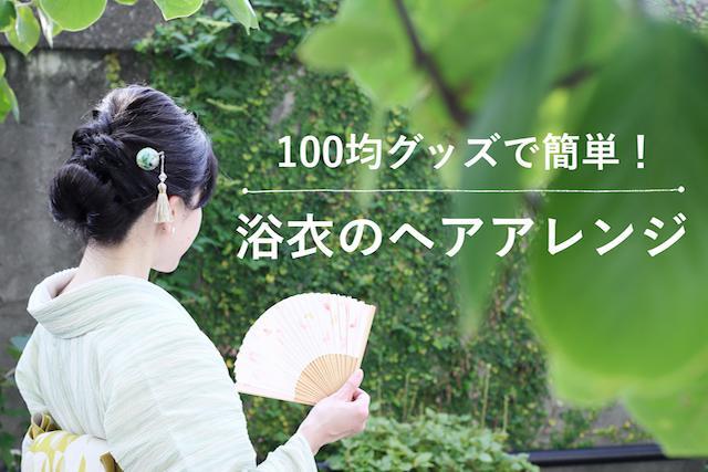 浴衣 髪型 100均 ヘアアレンジ