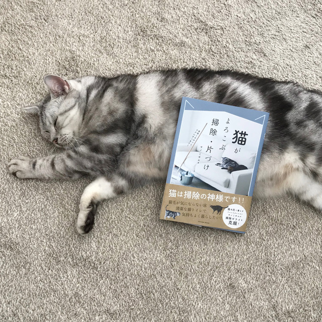 猫好き必見! 『猫がよろこぶ掃除・片付け』本日発売!!