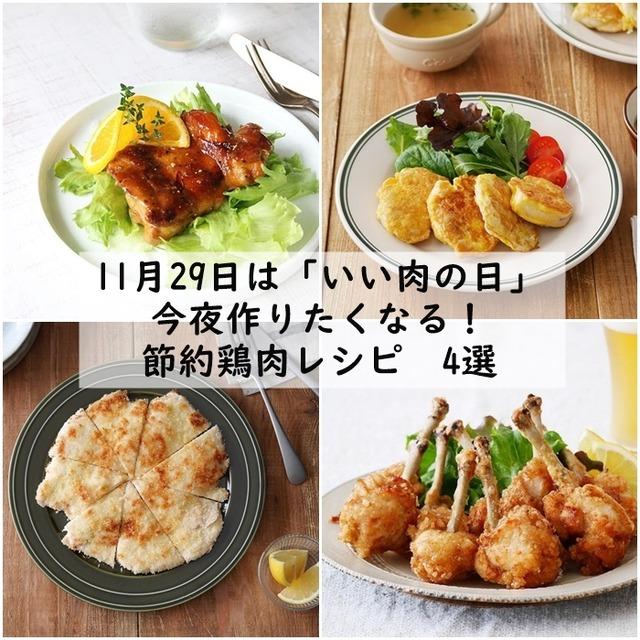 11月29日は「いい肉の日」 今夜作りたくなる! 節約鶏肉レシピ 4選