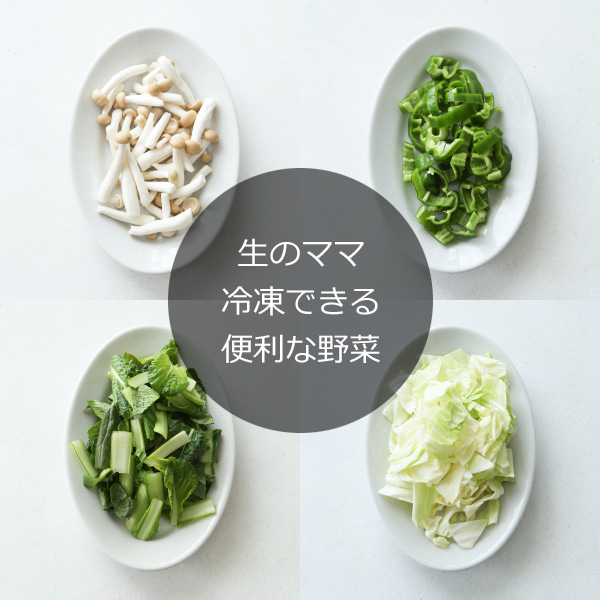 切ったらすぐ冷凍できる便利なストック野菜4選