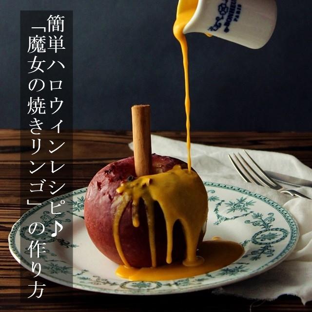 簡単ハロウィンレシピ♪ 「魔女の焼きリンゴ」の作り方