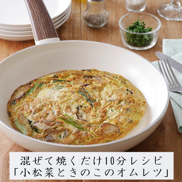 混ぜて焼くだけ!10分で作れるボリュームおかず「小松菜ときのこのオムレツ」