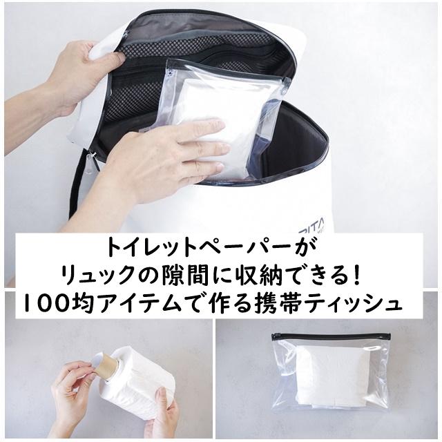 【防災&アウトドアに】トイレットペーパーがリュックの隙間に収納できる!100均アイテムで作る携帯ティッシュ