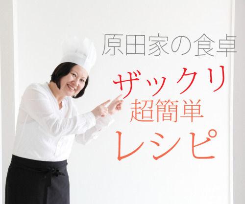 超簡単&超時短♪ 原田家の食卓ざっくりレシピ6選