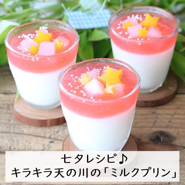 【七夕レシピ】天の川に見立てたキラキラ「ミルクプリン」の作り方