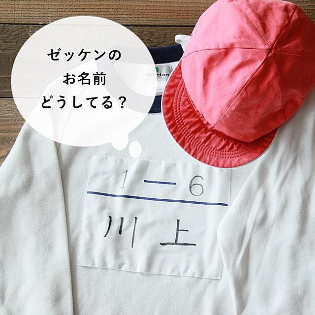 【入学進級準備】体操服のゼッケンの名前をマジックできれいに書く方法