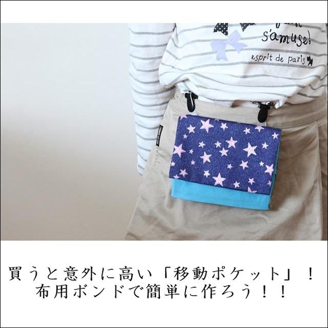 買うと意外に高い「移動ポケット」! 布用ボンドで簡単に作ろう!!
