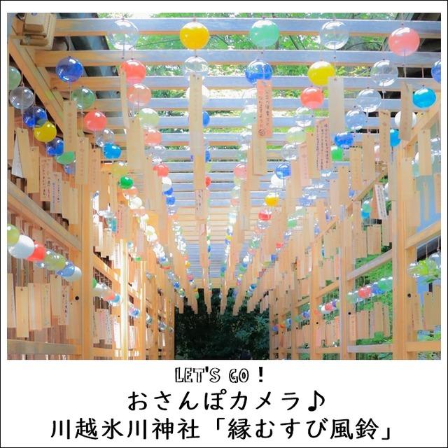 おさんぽカメラ♪ 埼玉県川越氷川神社の「縁むすび風鈴」