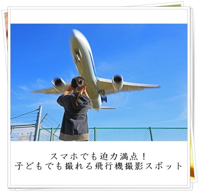 スマホでも迫力満点 子どもでも撮れる飛行機スポット