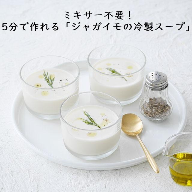 ミキサー不要!5分で作れる「ジャガイモの冷製スープ」