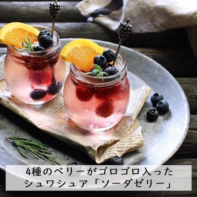 【夏のスイーツレシピ】業務スーパーの冷凍ベリーで! 4種のベリーがゴロゴロ入った「シュワシュワソーダゼリー」