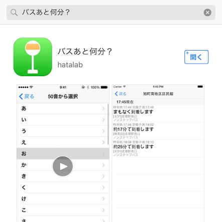【シニアのスマホ】これは便利なアプリ!「バスあと何分?」