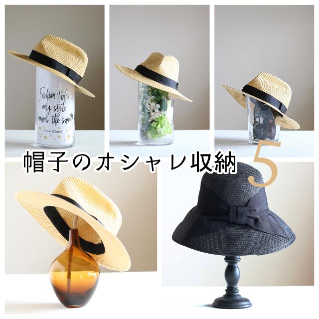 まるでお店みたい! 帽子の見せる収納アイデア 5選