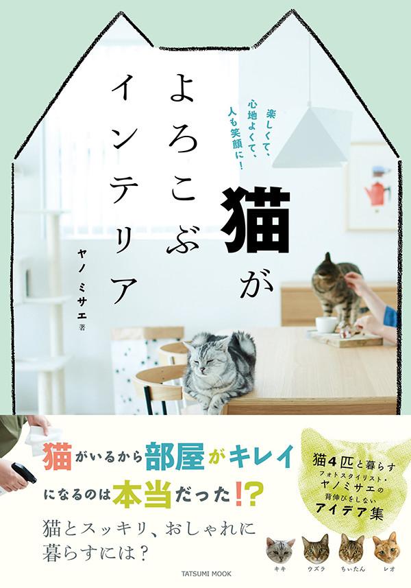 本日発売! 書籍化プロジェクト第1弾『猫がよろこぶインテリア』 ~ヤノミサエさん~