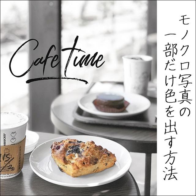 超簡単♪ スマホでお洒落なカフェ写真を撮る方法②ワンポイントカラー編集編