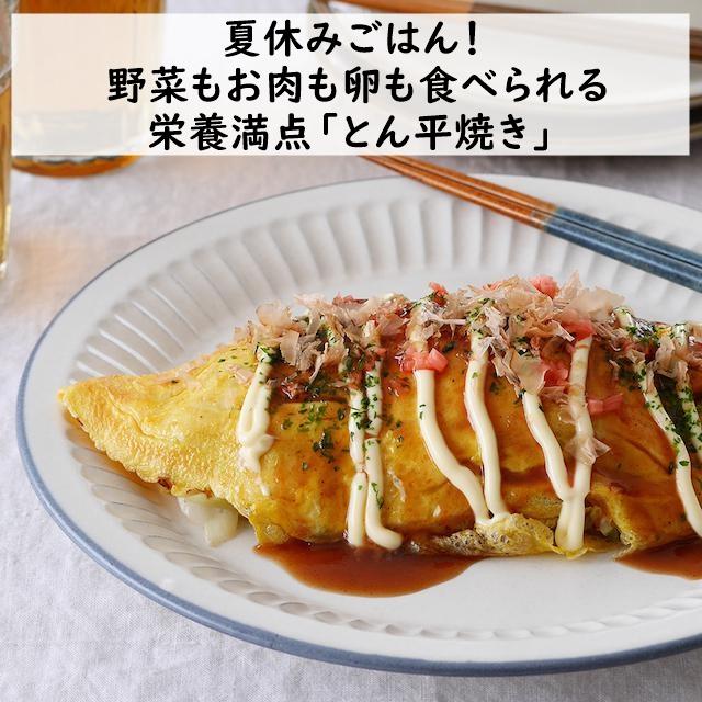 夏休みごはん! 野菜もお肉も卵も食べられる☆栄養満点「とん平焼き」