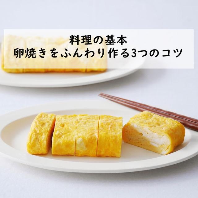 【料理の基本】卵焼きをふんわり作る3つのコツ