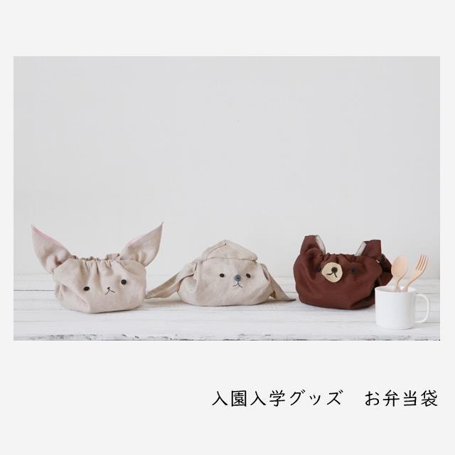 【入園準備】動物の顔が可愛いお弁当袋の作り方[犬編]