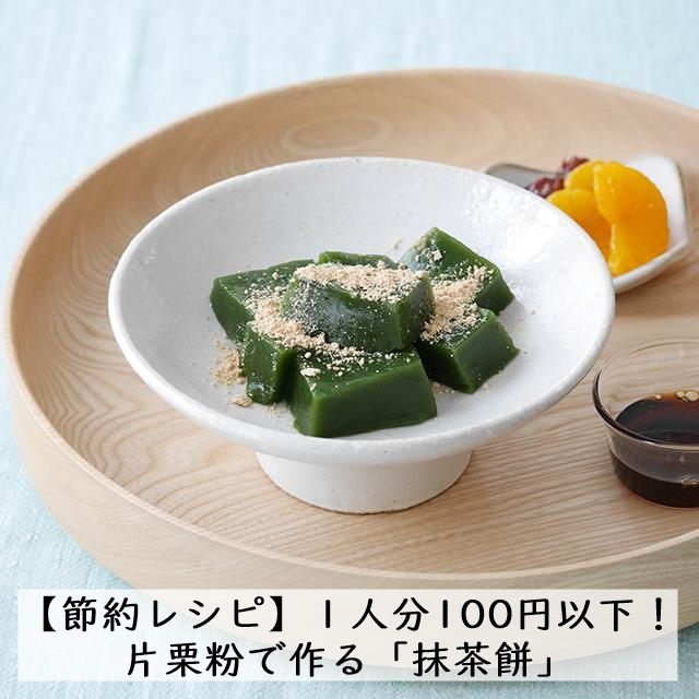 【節約レシピ】1人分100円以下!片栗粉で作る「抹茶餅」