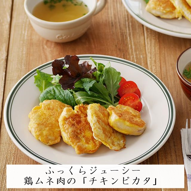 【節約レシピ】パサつきなし!ふっくら鶏ムネ肉の「チキンピカタ」