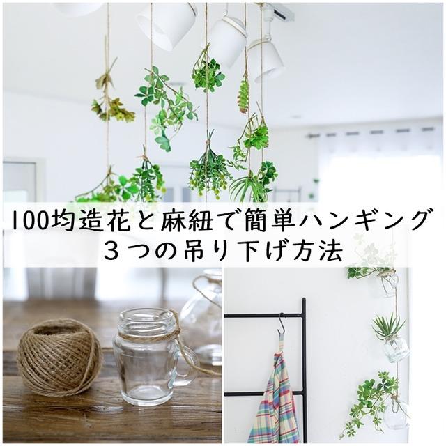 100均造花と麻紐で簡単ハンギングプランター 3つの吊り下げ方法