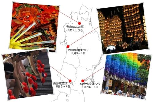 Discovering Tohoku ! ~情熱の東北四大祭り体験レポ