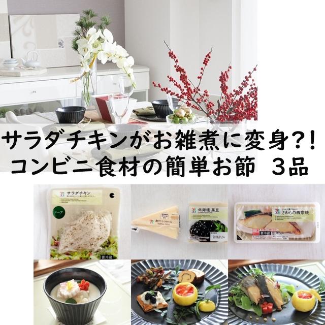 サラダチキンがお雑煮に変身?! コンビニ食材の簡単お節 3品