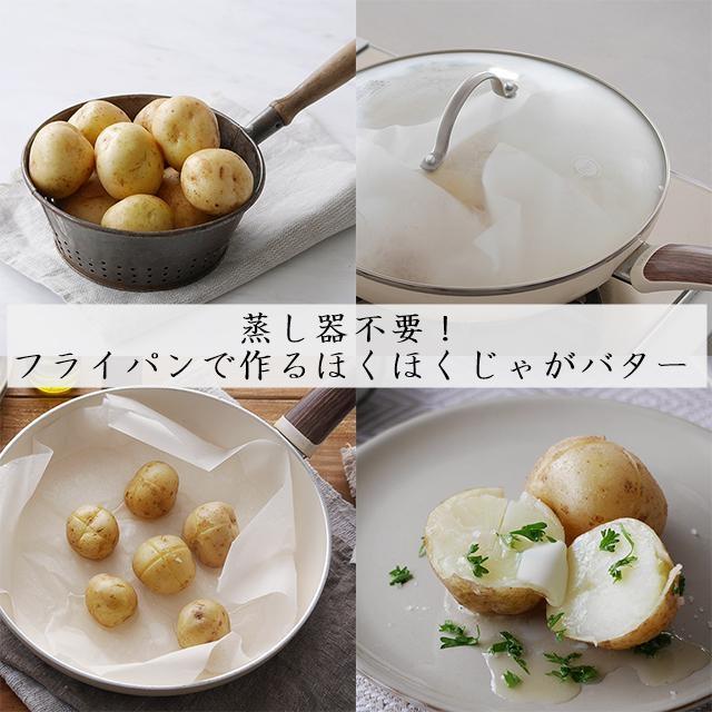 蒸し器不要!フライパンで作るほくほく「じゃがバター」