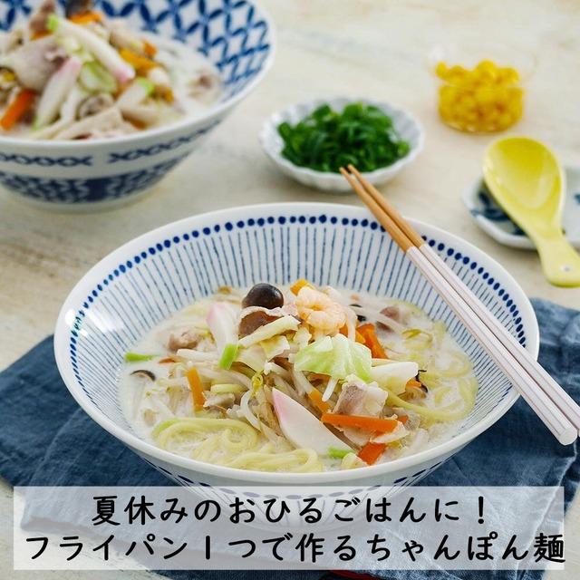 自家製冷凍野菜で簡単!夏休みのおひるごはんに!フライパン1つで作るちゃんぽん麺