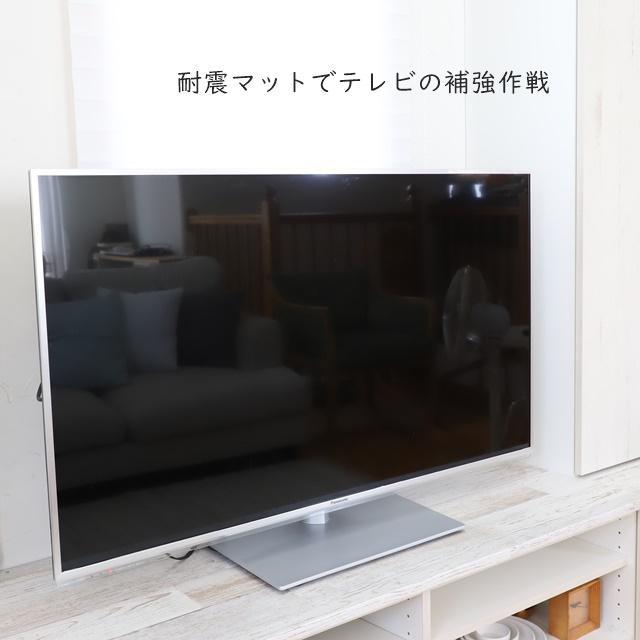 【テレビの転倒防止】賃貸住宅でも安心!「耐震マット」