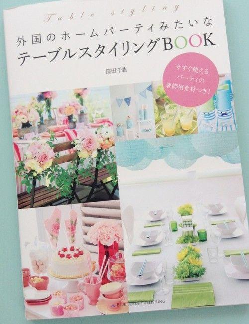 「テーブルスタイリングBOOK」発売記念! アマゾンキャンペーン中(6月18日&19日)