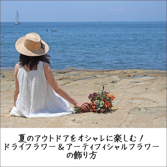 夏のアウトドアをオシャレに楽しむ! ドライフラワー&アーティフィシャルフラワーの飾り方