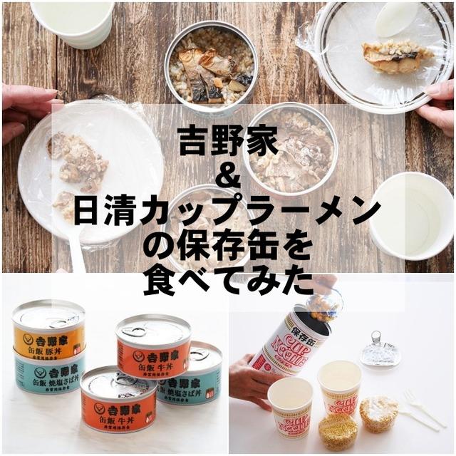 【防災備蓄】吉野家&日清カップラーメンの保存缶を食べてみた