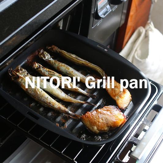 魚焼きグリル対応「ニトリのグリルパン」が超優秀! 魚料理のハードルが下がった話