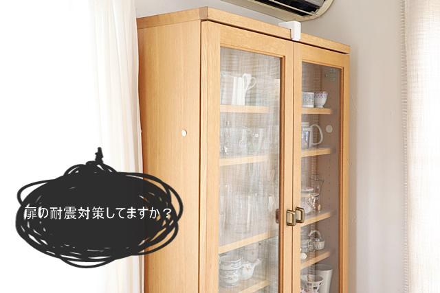 地震対策 防災 耐震ラッチ 耐震 転倒 食器棚