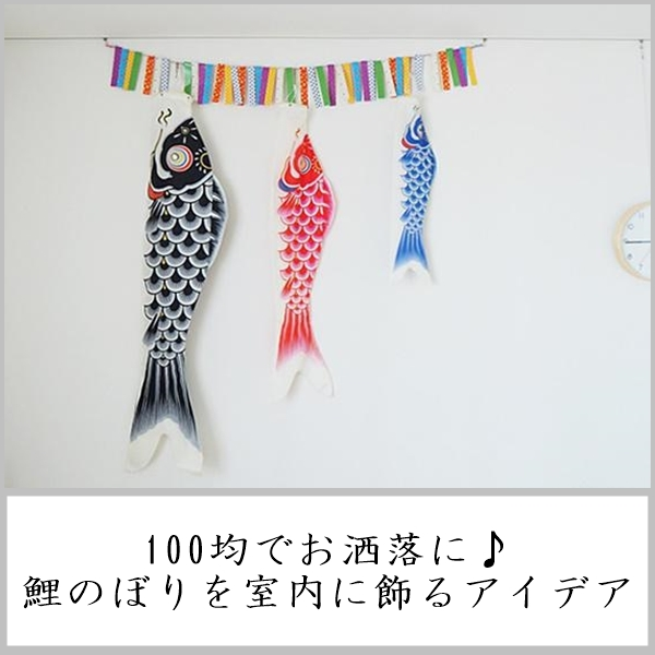 100均でお洒落に♪鯉のぼりを室内に飾るアイデア