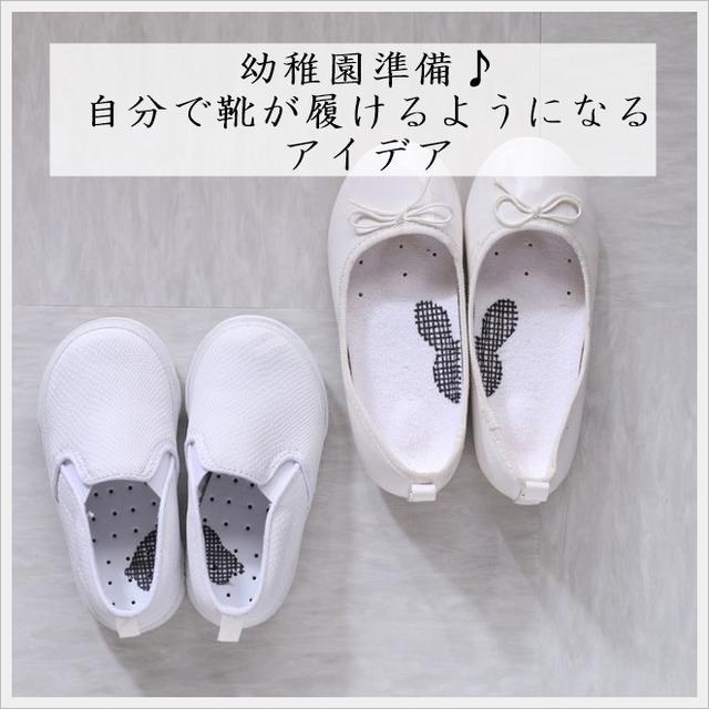 【あそび育】幼稚園準備♪ 自分で靴が履けるようになるアイデア