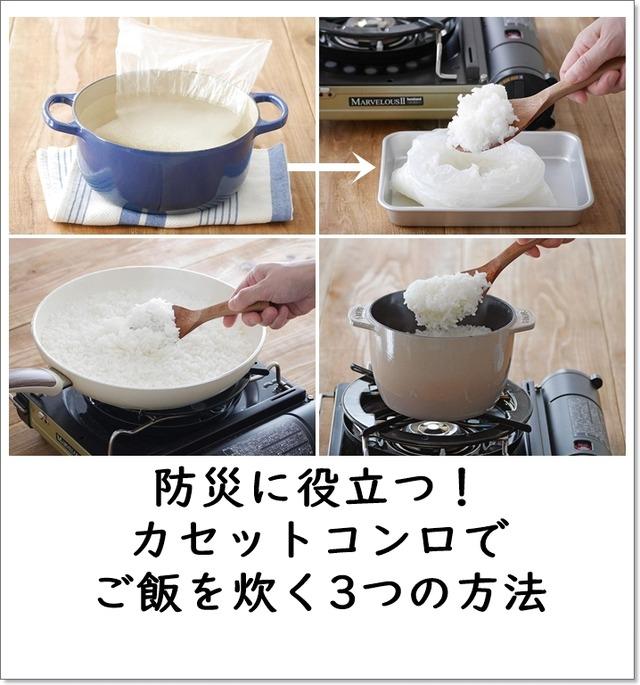 防災に役立つ!カセットコンロでご飯を炊く3つの方法 ~パッククッキング・フライパン・お鍋~