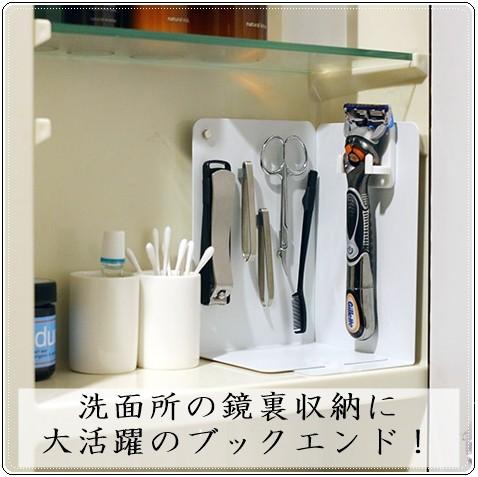 【100均収納アイデア】 洗面所の鏡裏収納に大活躍のブックエンド!