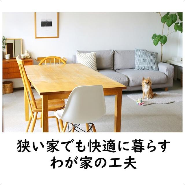 狭い家でも快適に暮らすわが家の工夫