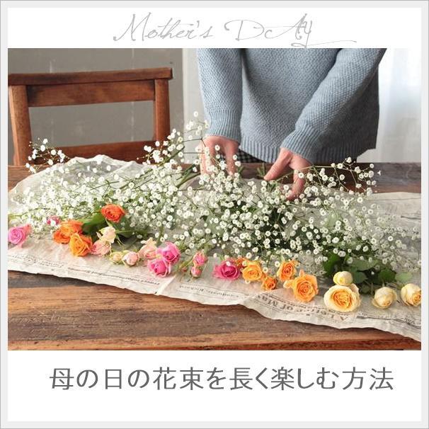 【母の日の贈り物】吊るすだけでドライフラワーになる花束の作り方