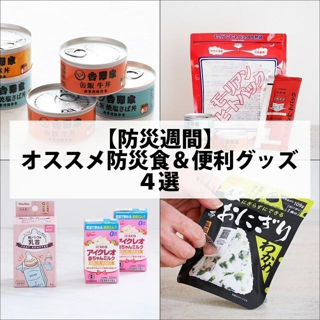 【防災週間】食べ慣れておこう! 〜オススメ防災食&便利グッズ 4選