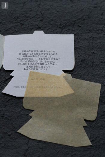 お土産に!京都駅構内で手に入る京のあぶらとり紙いろいろ