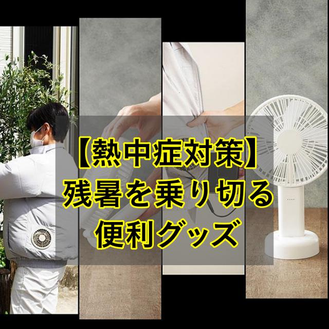 【熱中症対策】残暑を乗り切る便利グッズ