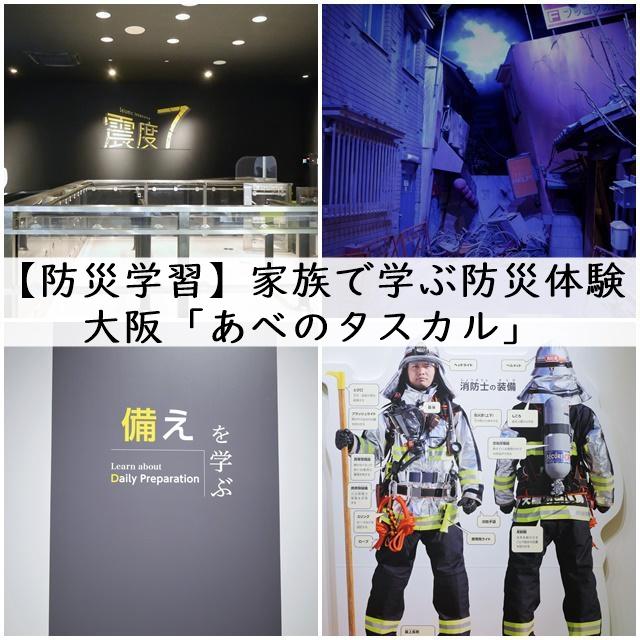 【防災学習】夏休みに!家族で学ぶ防災体験~大阪「あべのタスカル」