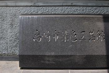 高崎観光大使おすすめ!高崎市染料植物園